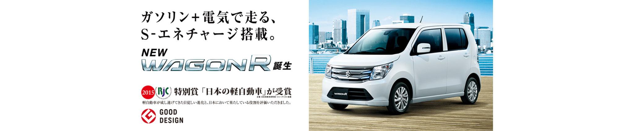 car_wagonr
