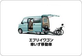 エブリイワゴン車いす移動車