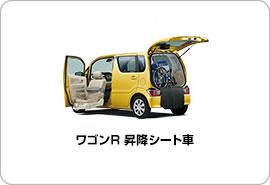 ワゴンR昇降シート車